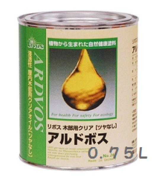 画像1: 【送料無料】リボス自然健康塗料 アルドボス 0.75L クリアオイル(艶なし) 木部用  (1)