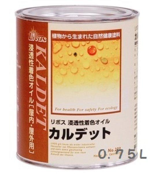 画像1: リボス自然健康塗料 カルデット 0.75L 浸透性クリア・カラーオイル 木部用  (1)
