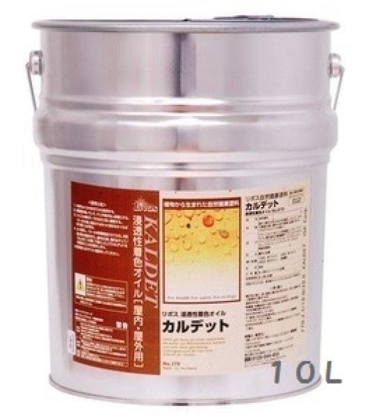 画像1: リボス自然健康塗料 カルデット 10L 浸透性クリア・カラーオイル 木部用  (1)