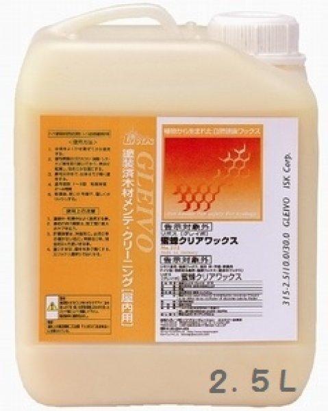 画像1: リボス自然健康塗料 グレイボ 2.5L 蜜蝋ワックス 木部用  (1)