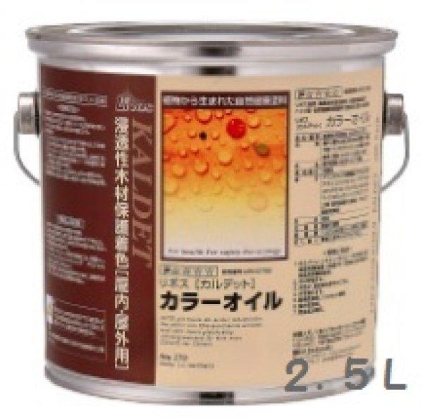 画像1: リボス自然健康塗料 カルデット 2.5L 浸透性クリア・カラーオイル 木部用  (1)