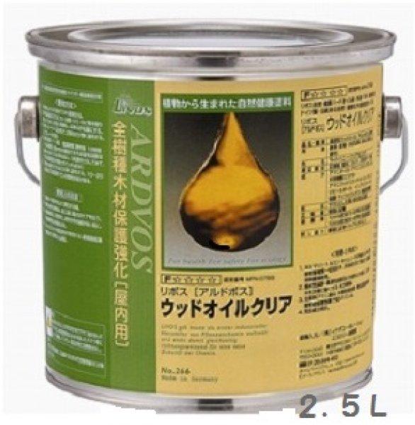 画像1: リボス自然健康塗料 アルドボス 2.5L クリアオイル(艶なし) 木部用  (1)