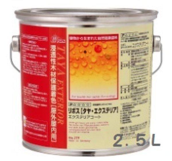画像1: リボス自然健康塗料 タヤエクステリア 2.5L 高対候性カラーオイル 木部用  (1)