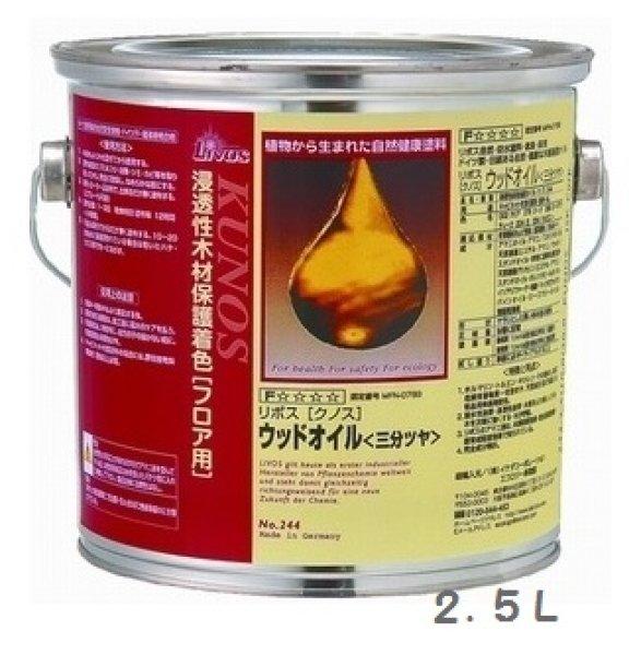 画像1: リボス自然健康塗料 クノス 2.5L クリアオイル(三分艶) 木部用  (1)