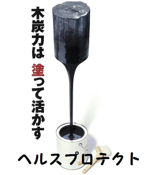 画像1: 室内用液状活性触媒炭 ヘルスプロテクト (旧商品名:ヘルスコート) (1)